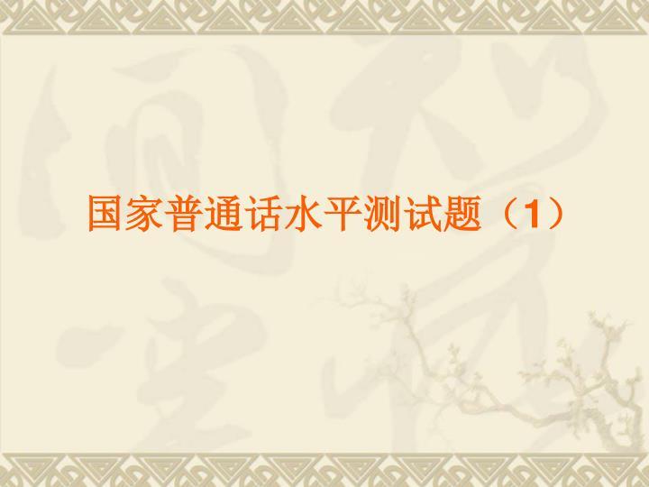 国家普通话水平测试题(