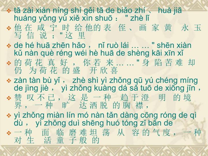 tā zài xián nínɡ shí ɡěi tā de biǎo zhí