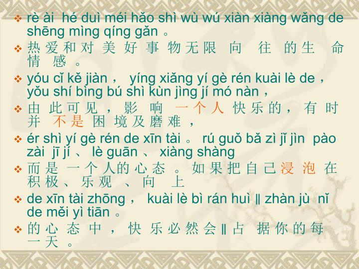 rè ài  hé duì méi hǎo shì wù wú xiàn xiànɡ wǎnɡ de shēnɡ mìnɡ qínɡ ɡǎn