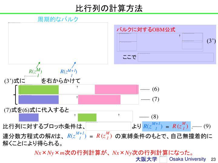 比行列の計算方法