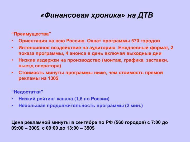 «Финансовая хроника» на ДТВ