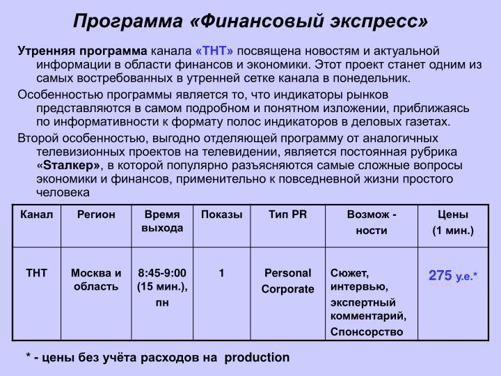 Программа «Финансовый экспресс»