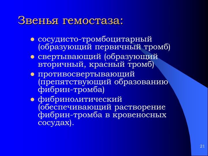 Звенья гемостаза: