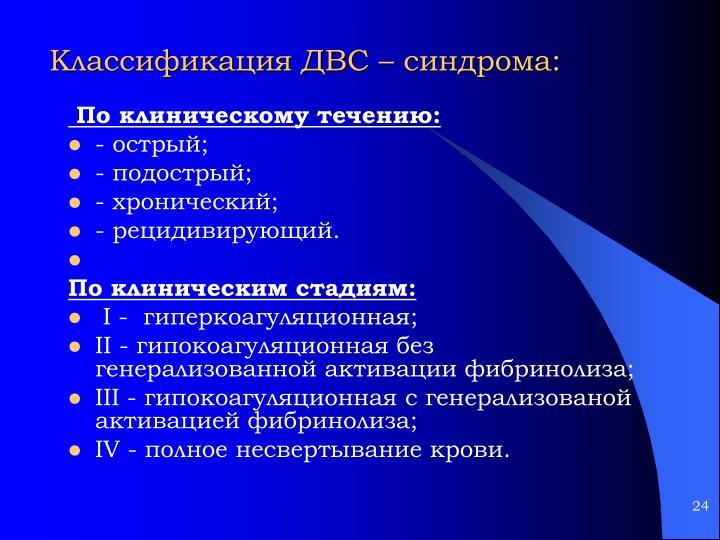 Классификация ДВС – синдрома: