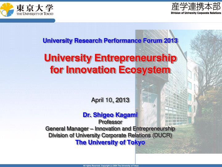 University Research Performance Forum 2013