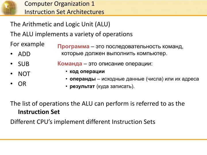 The Arithmetic and Logic Unit (ALU)