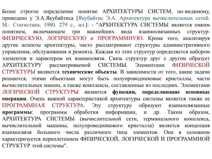 Более строгое определение понятие АРХИТЕКТУРЫ СИСТЕМ, по-видимому, приведено у Э.А.Якубайтиса [