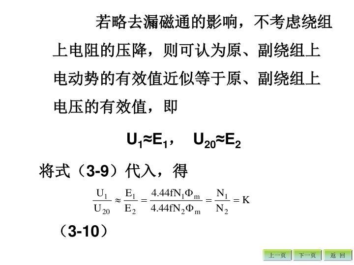 若略去漏磁通的影响,不考虑绕组上电阻的压降,则可认为原、副绕组上电动势的有效值近似等于原、副绕组上电压的有效值,即