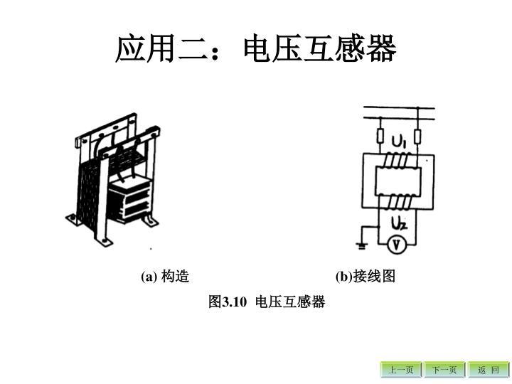 应用二:电压互感器