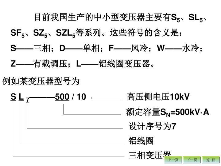 目前我国生产的中小型变压器主要有