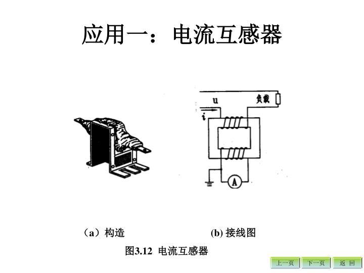 应用一:电流互感器