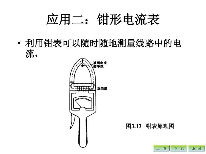 应用二:钳形电流表