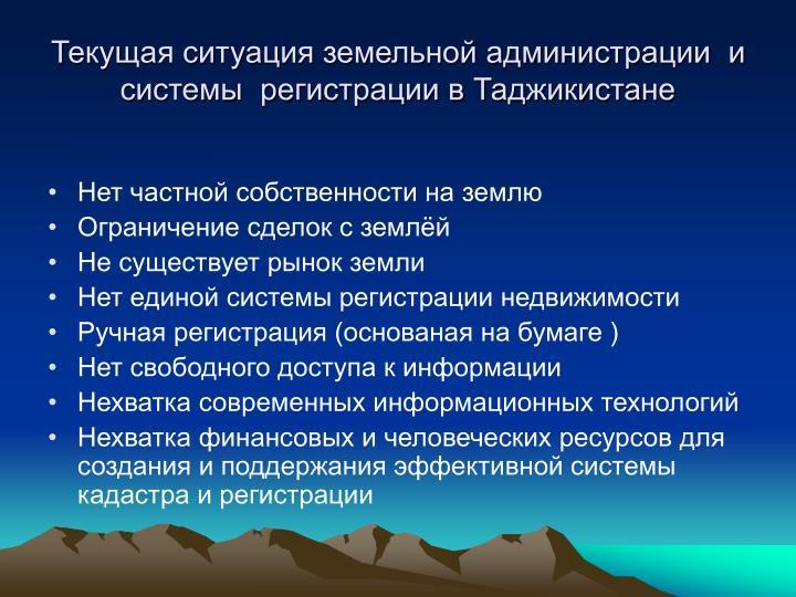 Текущая ситуация земельной администрации  и системы  регистрации в Таджикистане