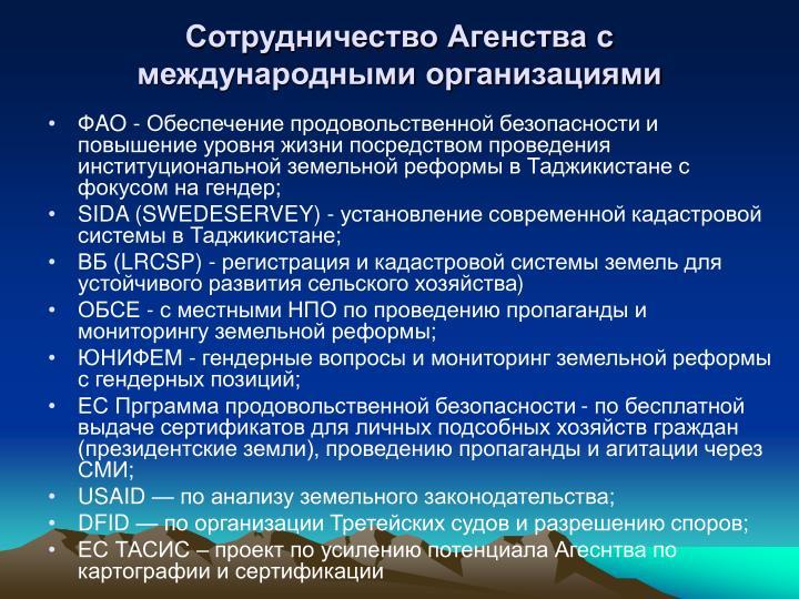 Сотрудничество Агенства с международными организациями