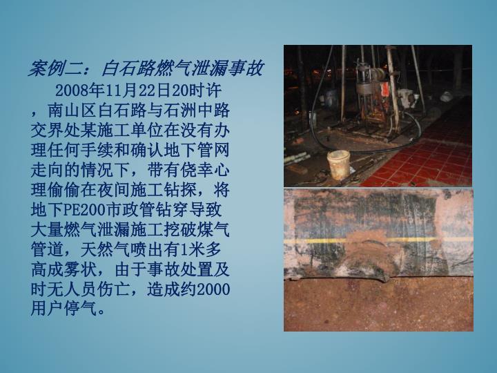 案例二:白石路燃气泄漏事故