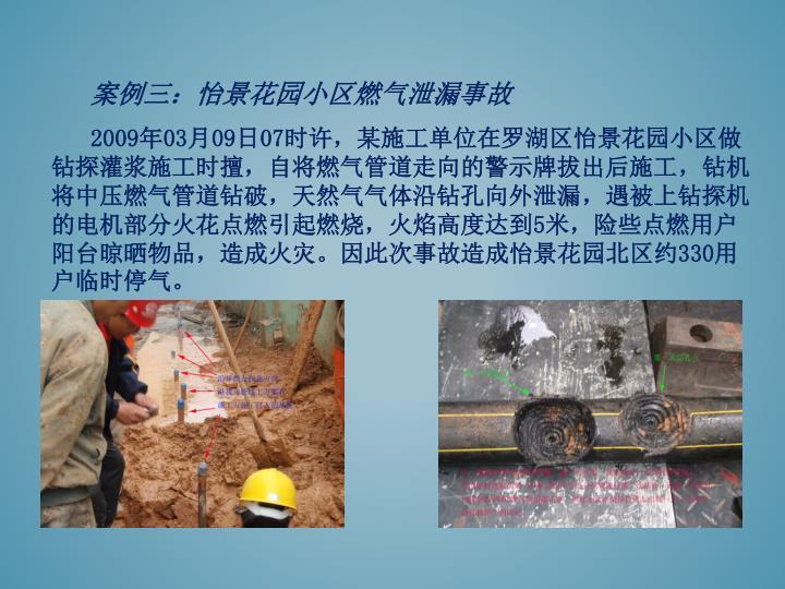 案例三:怡景花园小区燃气泄漏事故