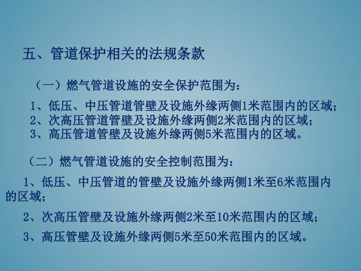 五、管道保护相关的法规条款