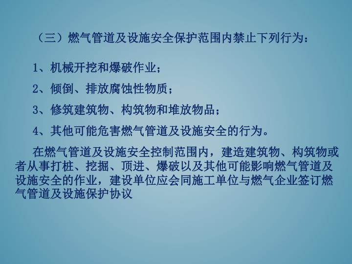 (三)燃气管道及设施安全保护范围内禁止下列行为:
