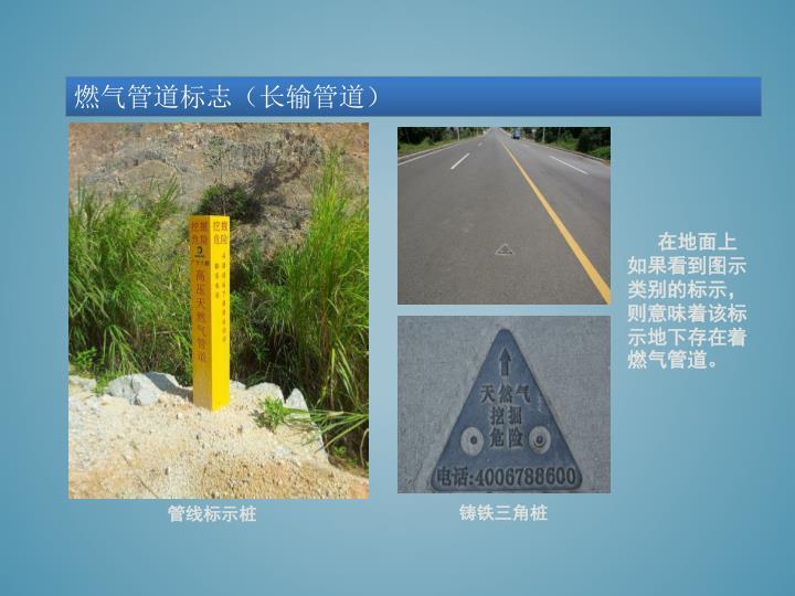 燃气管道标志(长输管道)