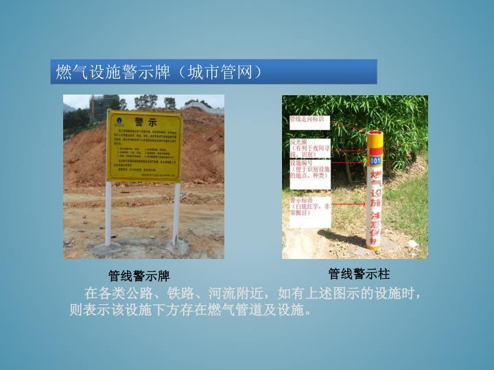 燃气设施警示牌(城市管网)