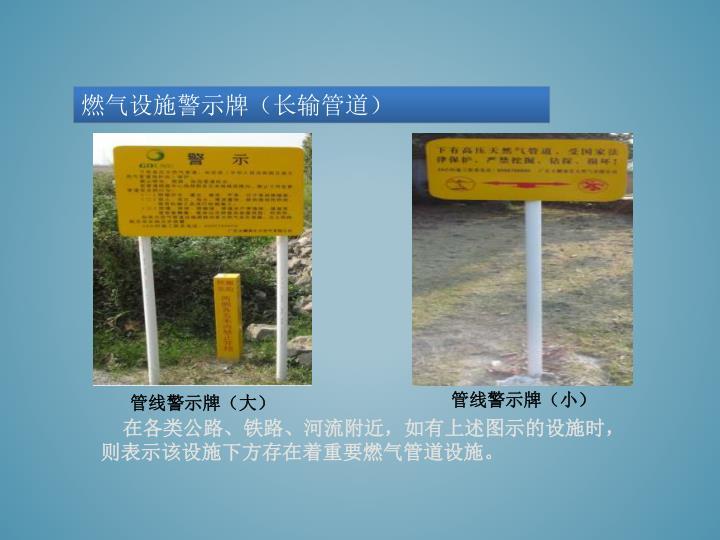 燃气设施警示牌(长输管道)