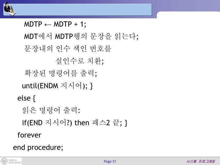 MDTP ← MDTP + 1;