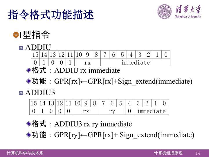 指令格式功能描述