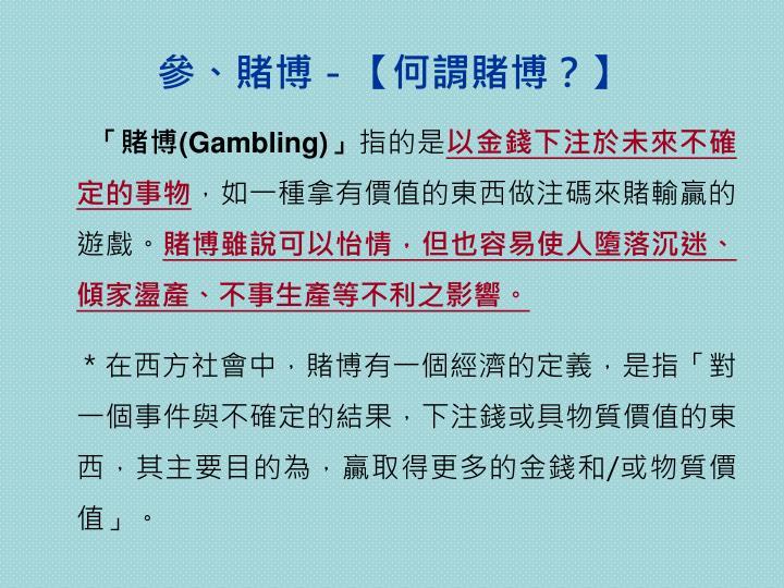 參、賭博-