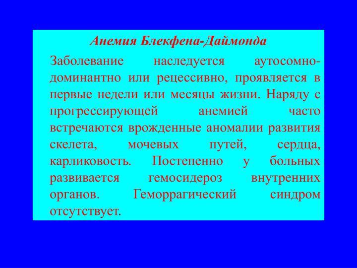 Анемия Блекфена-Даймонда