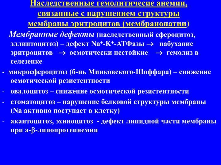 Наследственные гемолитичесие анемии, связанные с нарушением структуры мембраны эритроцитов (мембранопатии