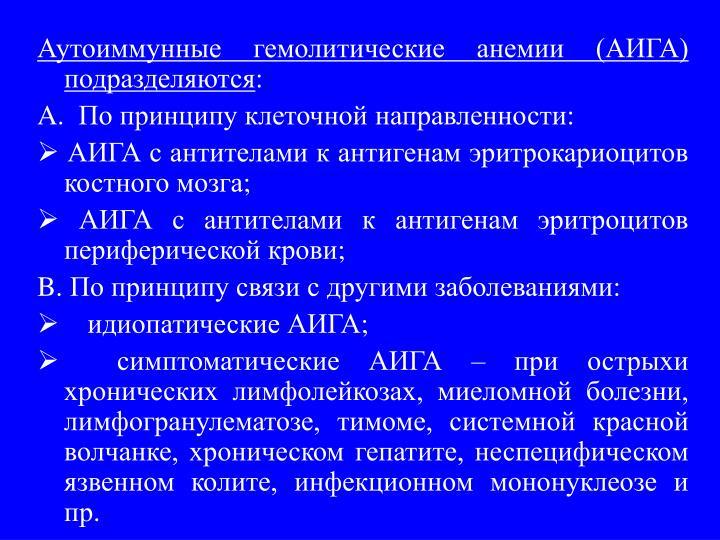 Аутоиммунные гемолитические анемии (АИГА) подразделяются