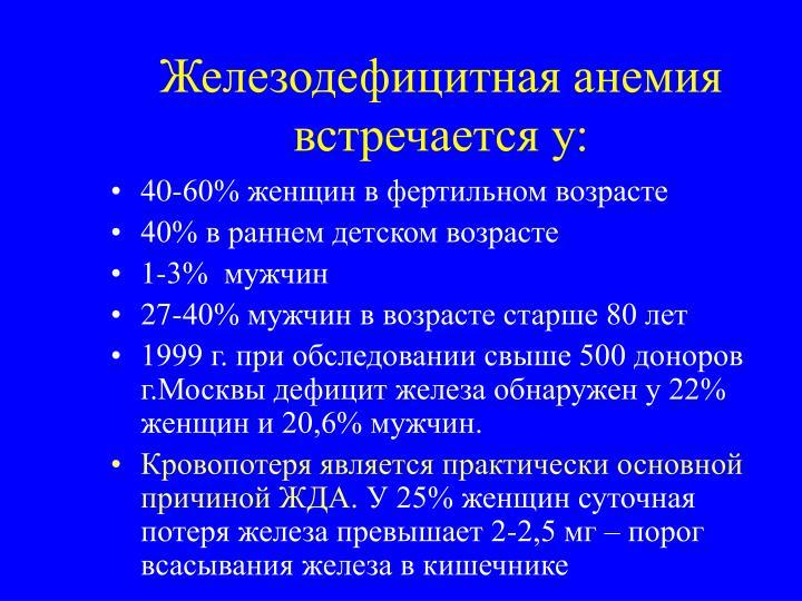 Железодефицитная анемия встречается у: