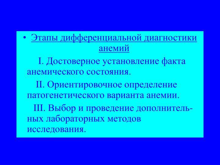Этапы дифференциальной диагностики анемий