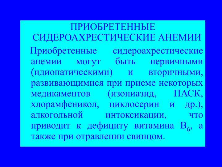 ПРИОБРЕТЕННЫЕ СИДЕРОАХРЕСТИЧЕСКИЕ АНЕМИИ