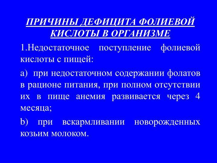 ПРИЧИНЫ ДЕФИЦИТА ФОЛИЕВОЙ КИСЛОТЫ В ОРГАНИЗМЕ
