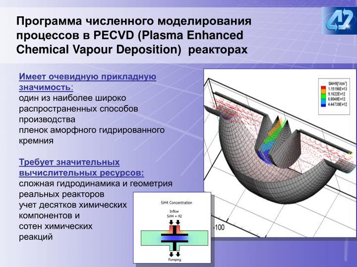 Программа численного моделирования процессов в PECVD (