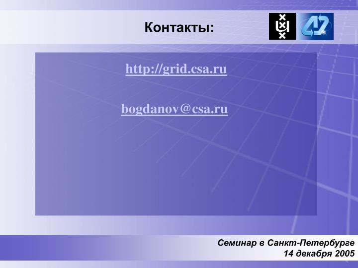 http://grid.csa.ru