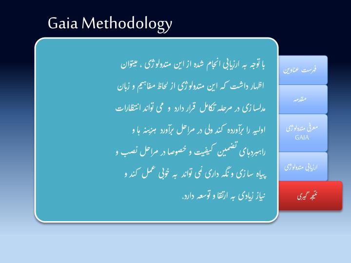 Gaia Methodology
