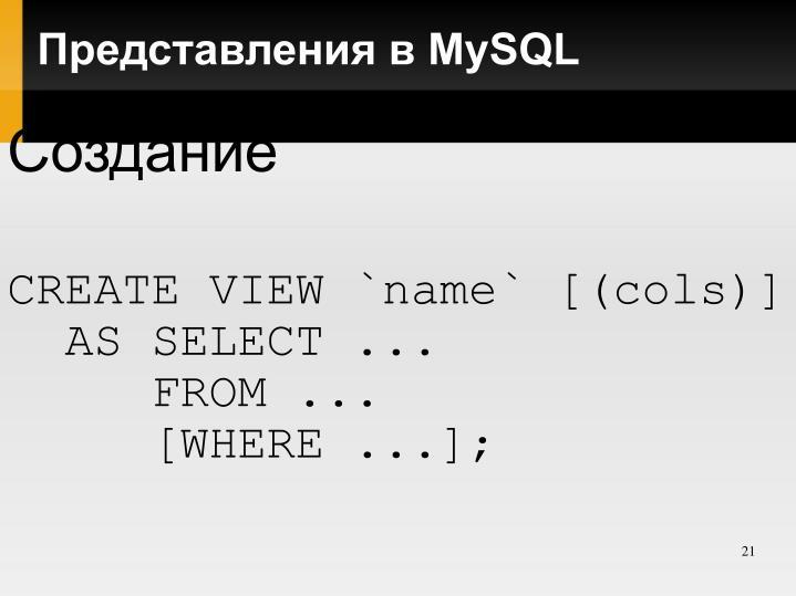 Представления в MySQL