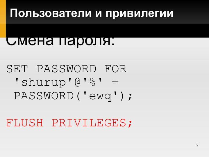 Пользователи и привилегии