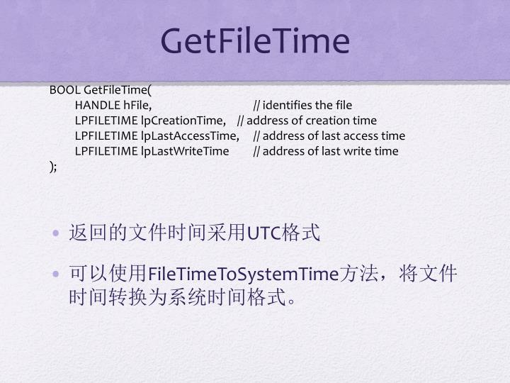 GetFileTime