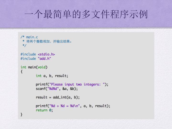 一个最简单的多文件程序示例