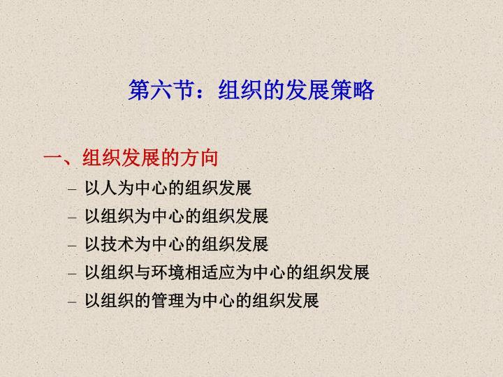 第六节:组织的发展策略