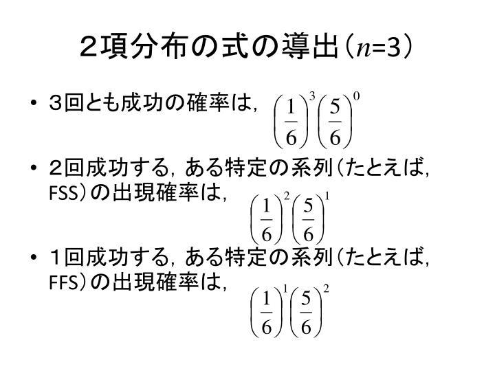 2項分布の式の導出(