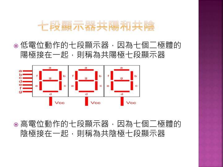 七段顯示器共陽和共陰