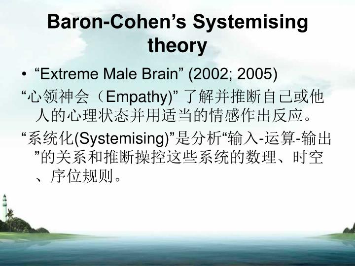 Baron-Cohen's Systemising theory
