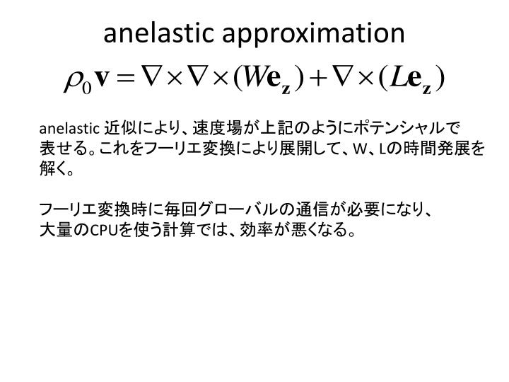 anelastic approximation