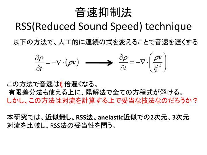 音速抑制法