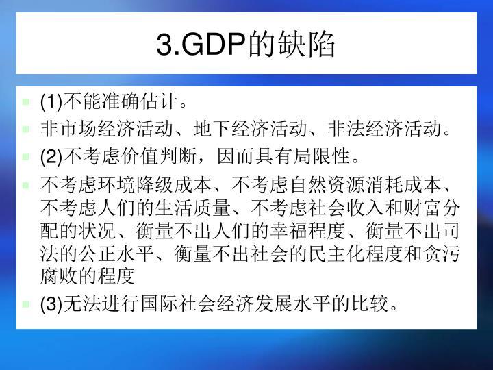 3.GDP